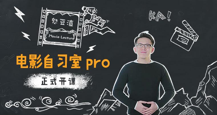 《电影自习室pro》课程正式上线!