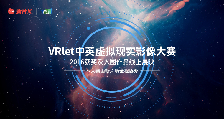 VRlet中英虚拟现实影像大赛获奖及入围作品展映