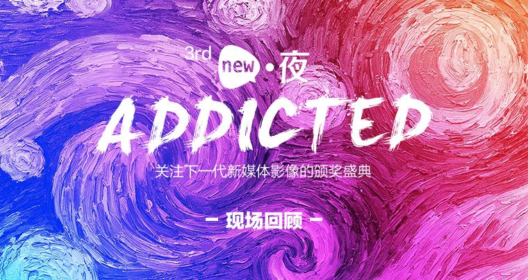 Addicted 丨 New·夜新媒体影像颁奖典礼