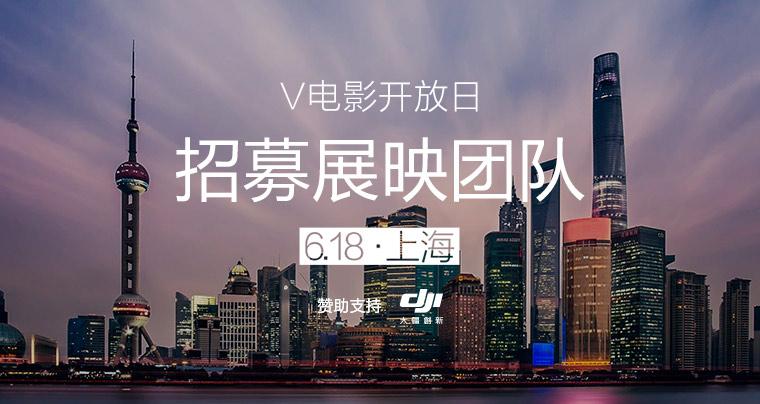 V电影开放日上海站招募展映团队