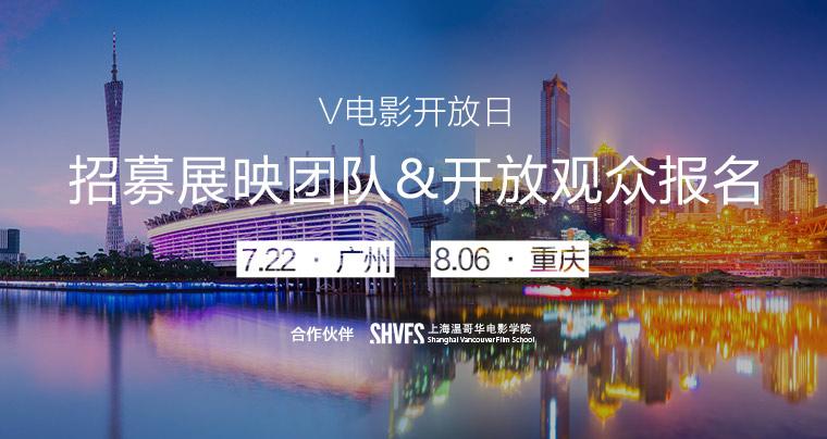 V电影开放日x上海温哥华电影学院(广州/重庆)——展映团队招募&观众报名