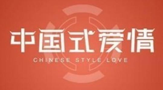 创意吐槽短片《中国式爱情》