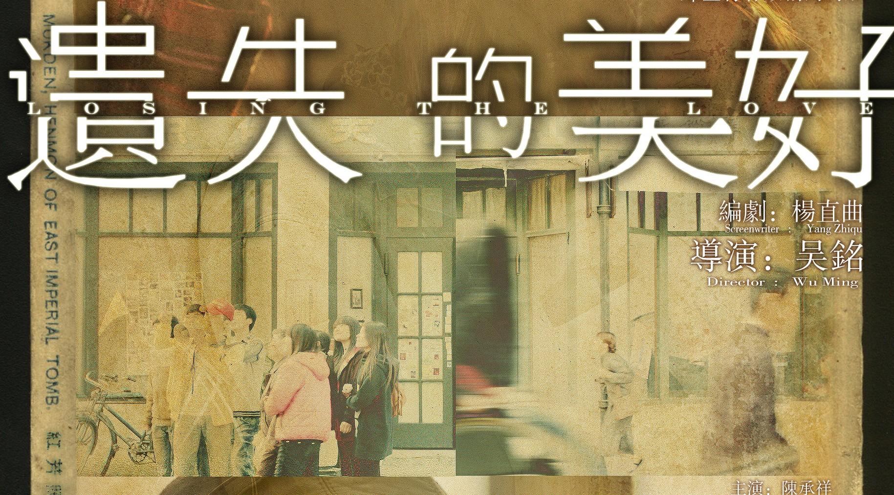 《遗失的美好》北京大学生电影节获奖作品
