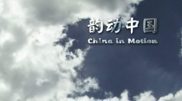 韵动中国2 China in Motion Ⅱ 首部两岸三地延时摄影