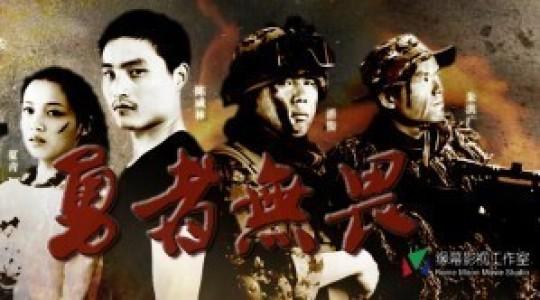 湖南高校首部枪战题材微电影《勇者无畏》