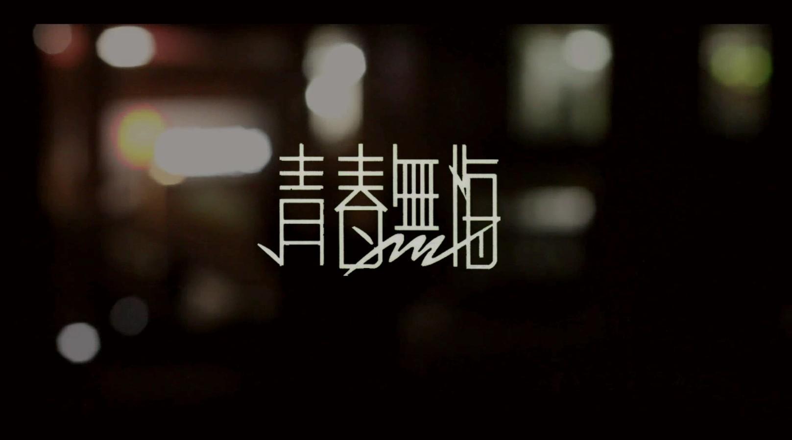 校里笑外第六集青春无悔篇(大结局)