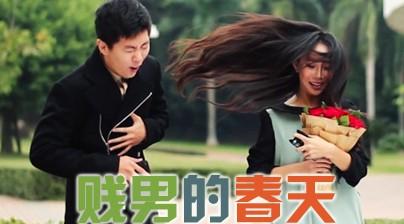 《贱男的春天》深圳大学学生作品