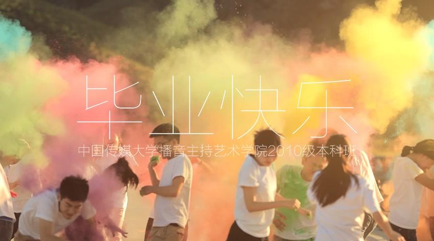 《毕业快乐》中国传媒大学10播本MV