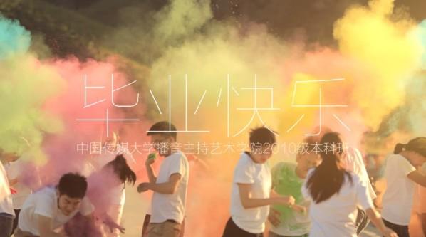 中国传媒大学10播本MV《毕业快乐》