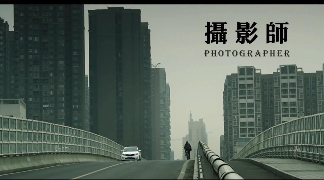 毕业微电影执着于梦想的《摄影师》