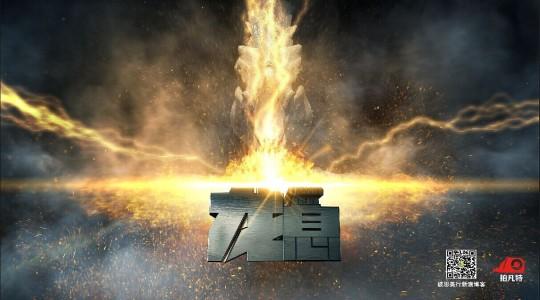 原创CG预告片《龙息Dragon breath》
