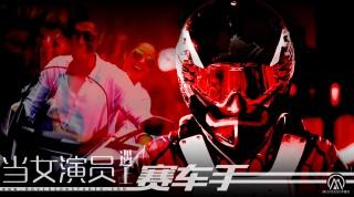 Movision木维社 -《当女演员遇上赛车手》爱情微电影 中英字幕HD