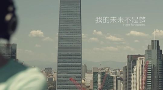 另类MV 《我的未来不是梦》