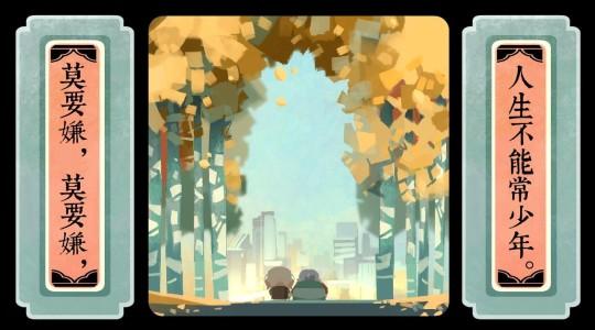 暖心动画大作!《老来难》看笑了,笑哭了。