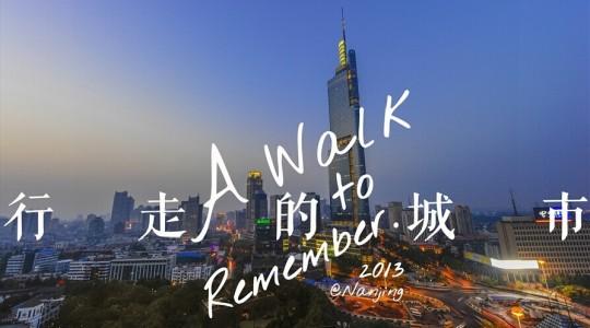 《行走的城市》-南京城市延时摄影短片