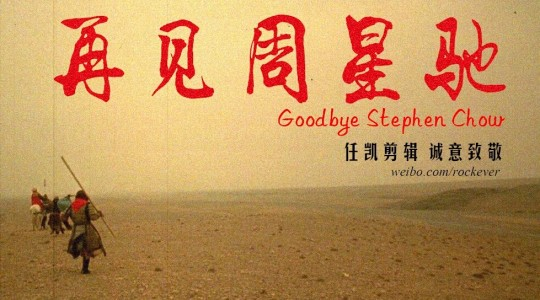 再见周星驰 Goodbye Stephen Chow