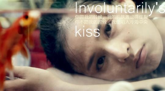 青春纪事《我们不由自主的亲吻对方》
