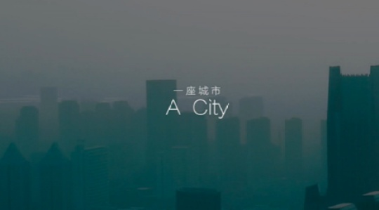 实验短片<love you天津>