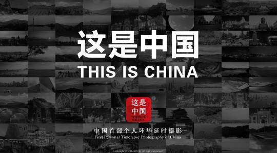《这是中国 THIS IS CHINA》环华延时摄影 完整版