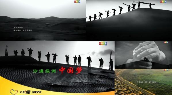 公益广告《中国梦-库布其治沙篇》图片