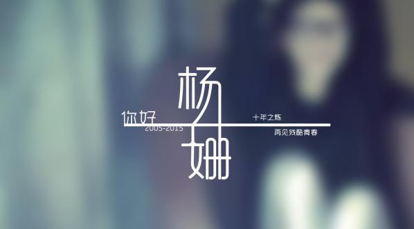 《你好杨子姗》-[十年之炼 再见残酷青春]杨子姗经典电影混剪