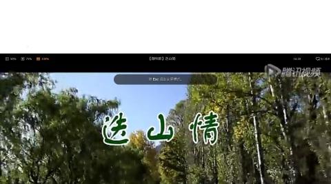 甘肃省公安厅微电影《迭山情》