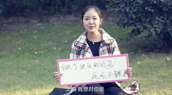 城市人文宣传片《2015上海我对你说》