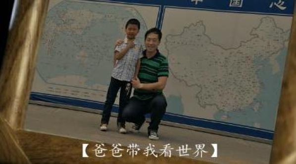 《爸爸带我看世界》