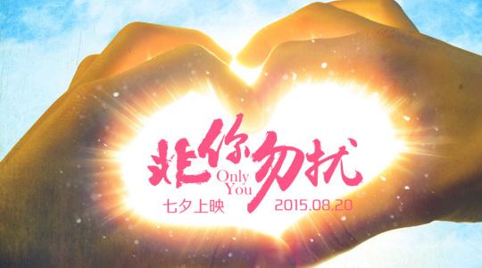 【视频】《非你勿扰》同名IP网络剧 01 朝阳姐妹花