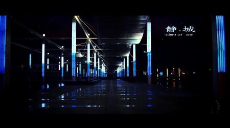 三维投影特效短片《静城》