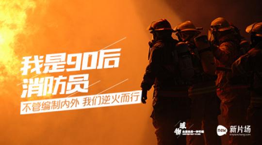 90后消防员,逆行中生长——《感物》特别篇