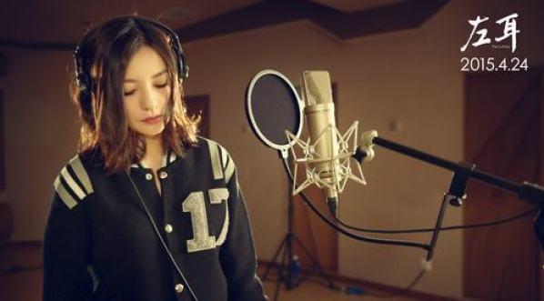 《左耳》同名主题曲MV