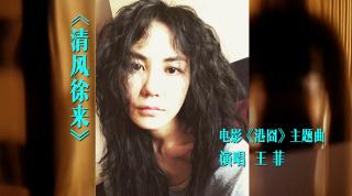 王菲《清风徐来》MV