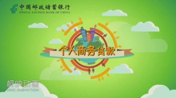 创意动画广告 邮储银行个人商务贷款图片