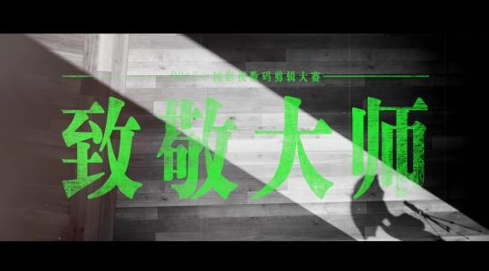《语录》-致敬大师-中国著名电影剪辑师访谈录2