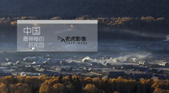 世界宝地,中国最神秘的后花园