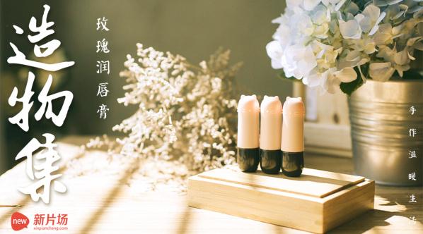 【造物集】第十二话——玫瑰润唇膏