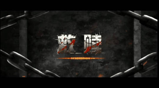 青岛首部武打动过片《救赎》