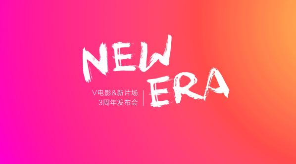 V电影&新片场三周年New Era发布会开场短片