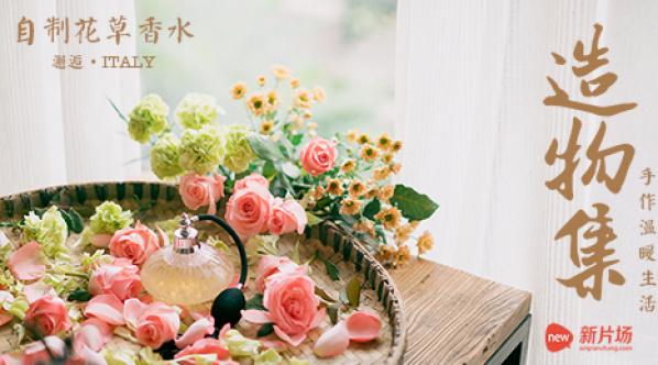 【造物集】海外篇——自制花草香水