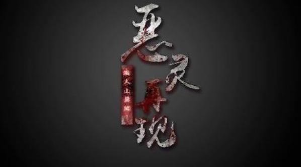 《道人山异闻之恶灵再现》预告片