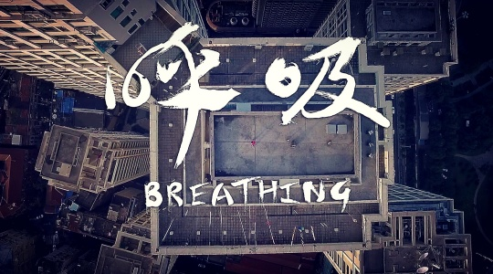 《呼吸》:坚持是一种信仰,给精神一个呼吸!