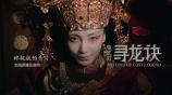 电影《寻龙诀》终极版预告片