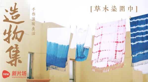 【造物集】S201——草木染围巾