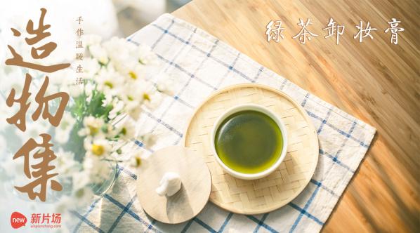【造物集】S204——绿茶卸妆膏