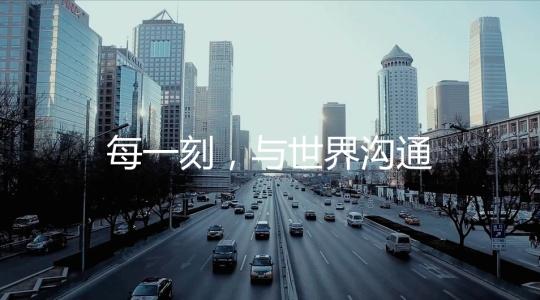 百度翻译——《每一刻,与世界沟通》