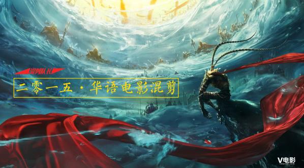 【混剪队长】2015年度华语电影混剪