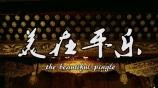 古镇纪录片《美在平乐》