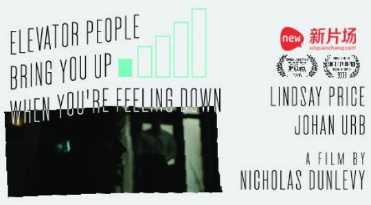 戛纳国际电影节提名最佳短片《人体信号》