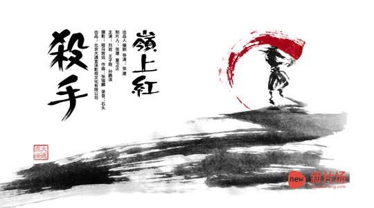 黑白悬疑武侠微电影《杀手领上红》